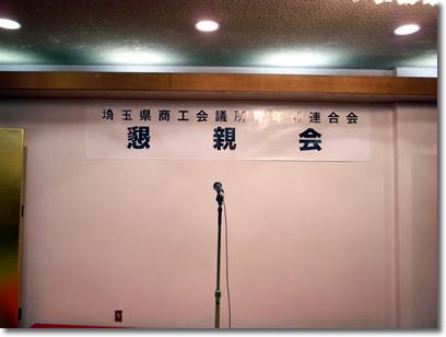 埼玉県YEG懇親会