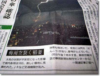 雷雨の記事
