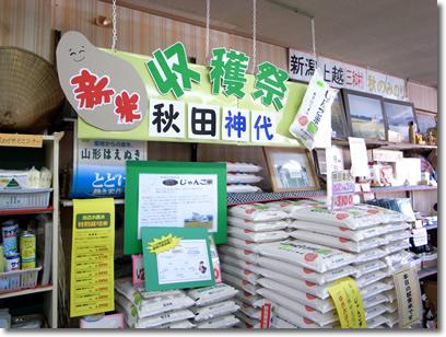 大瀧米店感謝祭1