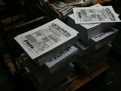 チラシの印刷