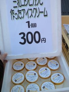 お米で作ったアイスクリーム