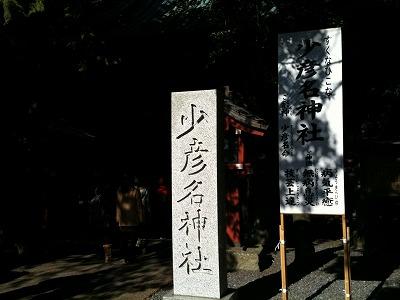 小彦名神社