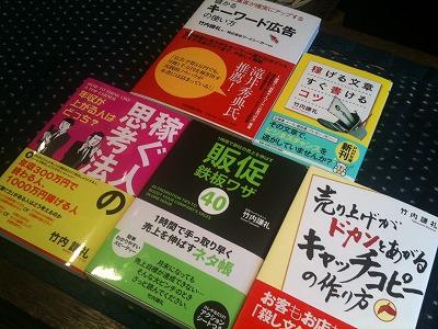 竹内さんの本