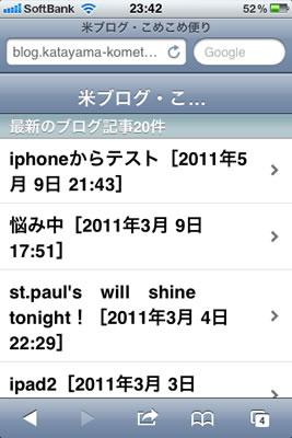 iphone用画面
