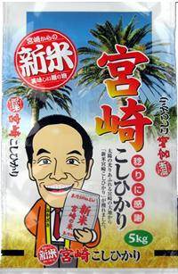 宮崎県産コシヒカリ