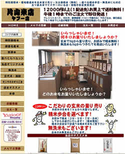 片山米店ヤフー店