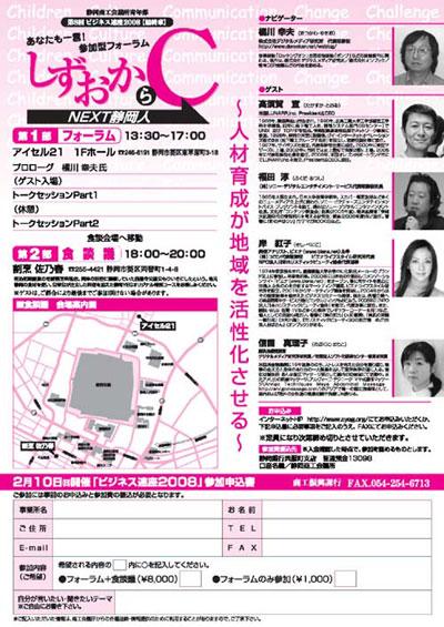 2008renza2