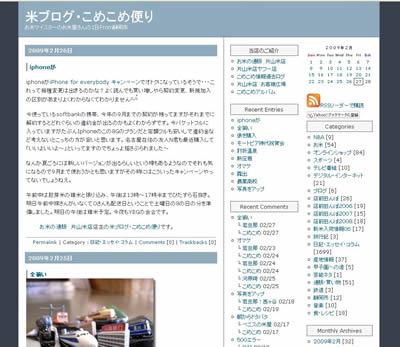 米ブログ・こめこめ便り改装前