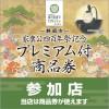 家康公四百年祭記念プレミアム付き商品券