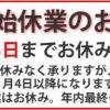 平成28年年末年始休業のお知らせ