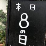 今日のメニュー(9月8日)